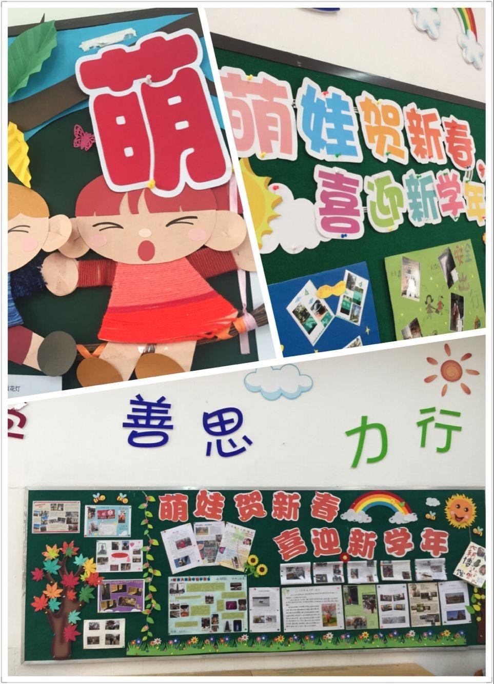 """南师大附小新学期黑板报""""会说话"""""""