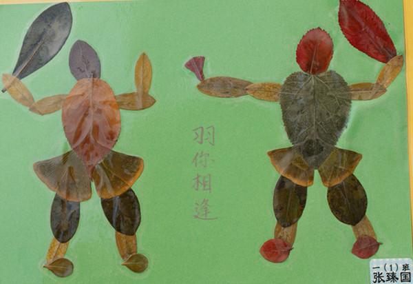 """树叶贴成画 创想迎青奥——南师附小树叶贴画让""""创想节""""动感十足美不"""